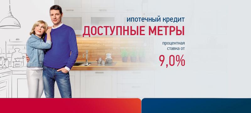 Ипотека банка Россия доступные метры