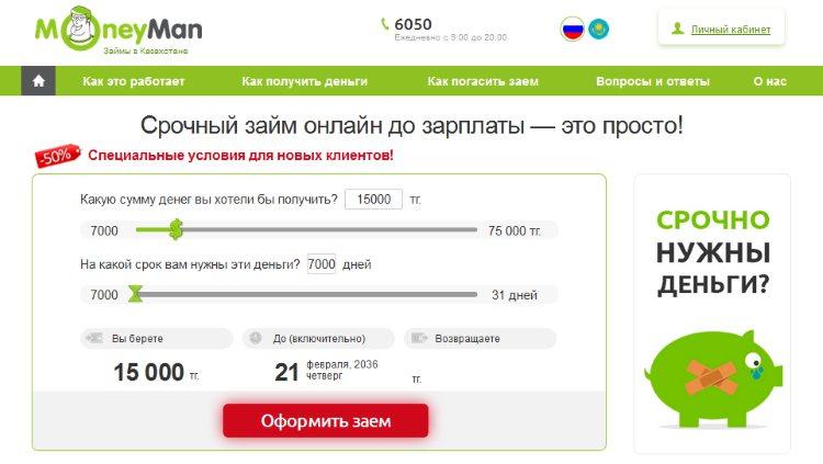 Условия кредитования МФО Манимен