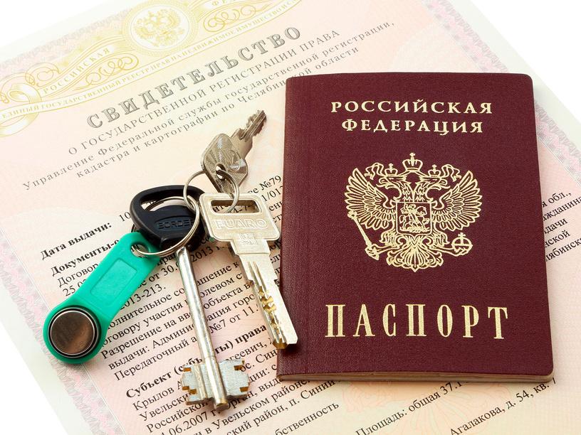 Что такое регистрация права собственности на квартиру