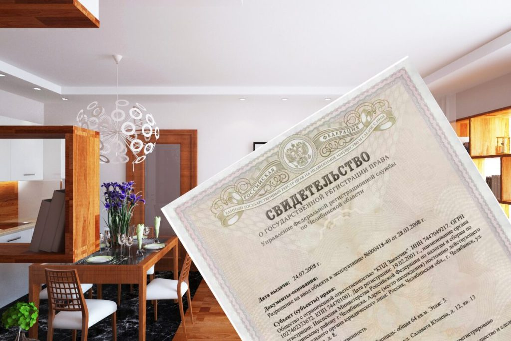 Особенности регистрации права собственности на квартиру