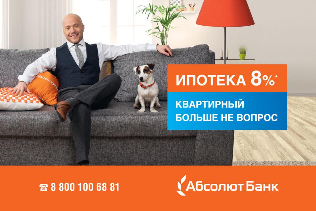 Удобная ипотека Абсолют Банка