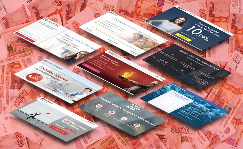 Где оформить потребительский кредит в 2019 году