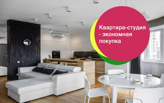 Экономичная покупка квартиры студии