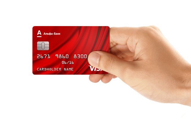 Как получить кредитную карту Альфа банка