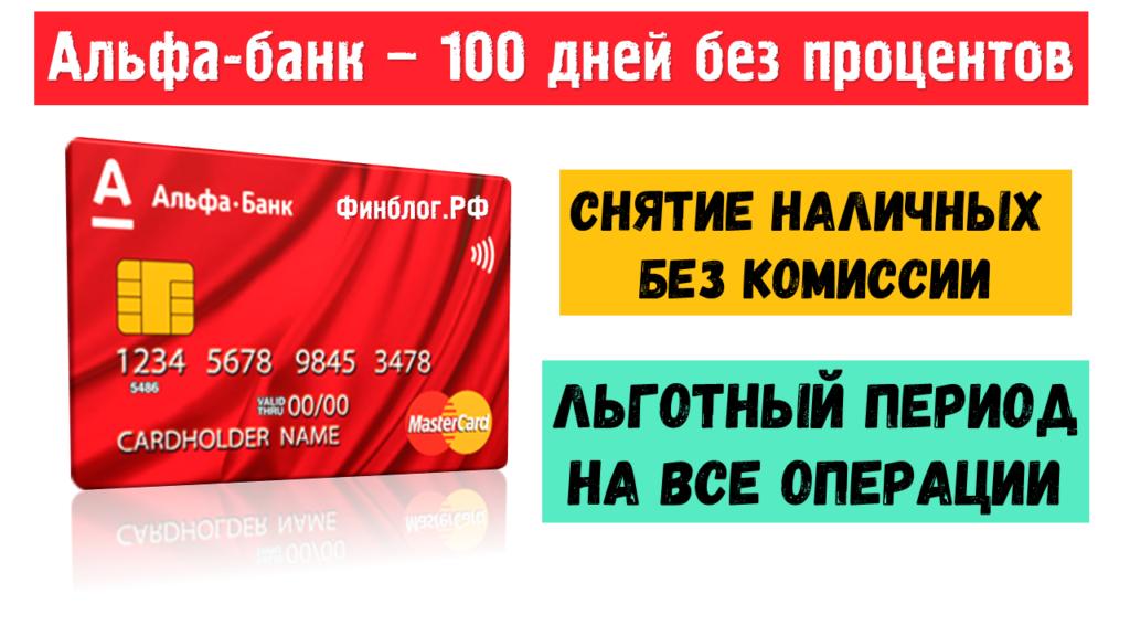 Удобная ли кредитная карта Альфа банка