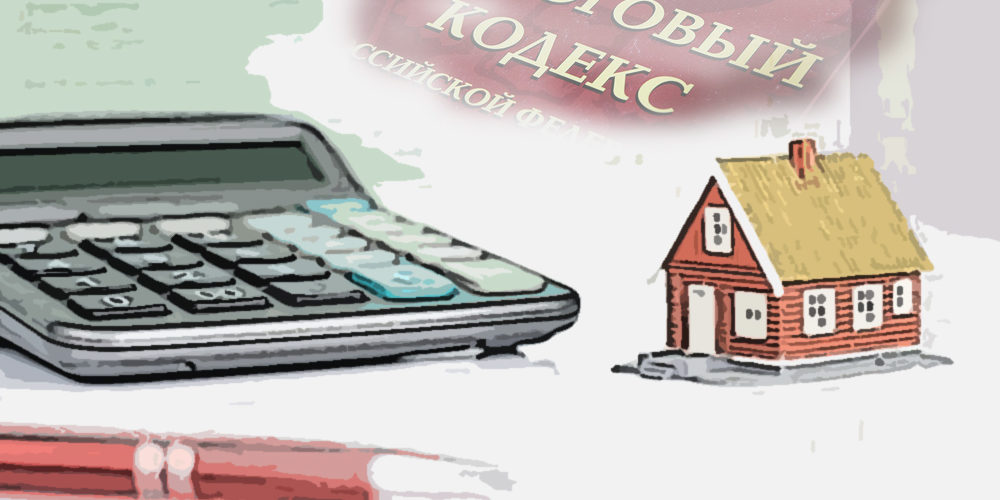 Как получить налоговый вычет по ипотеке
