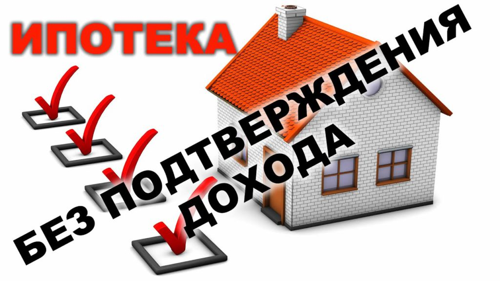 Ипотека без справки о доходах по двум документам