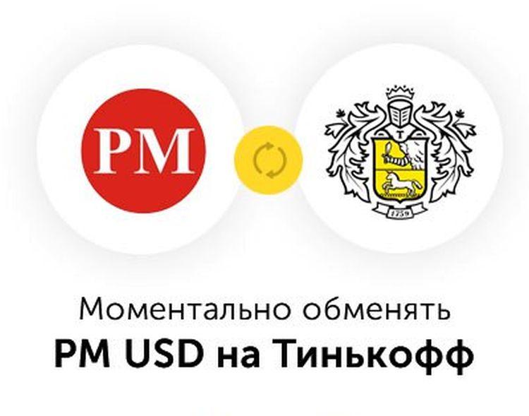 перевод perfect money на тинькофф