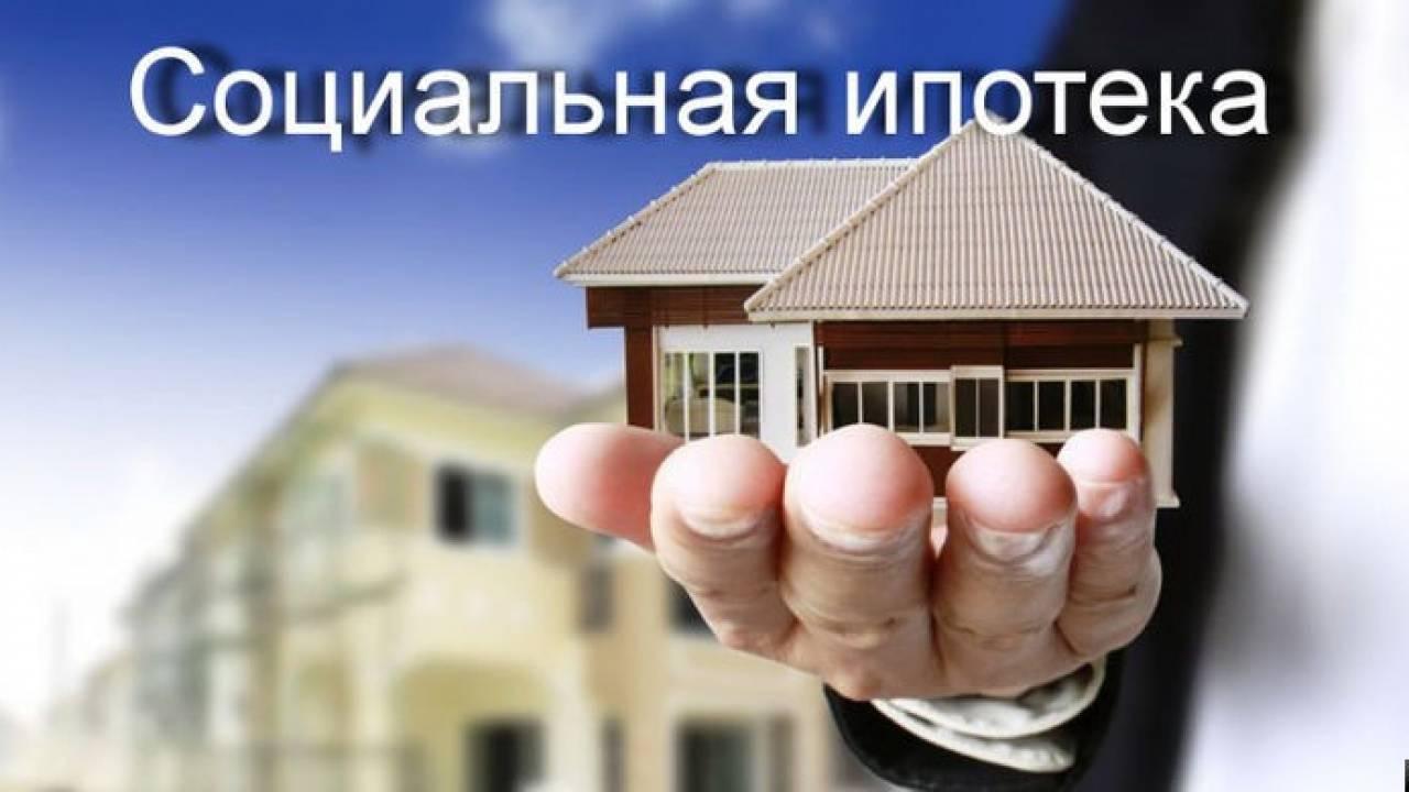 Как оформляется социальная ипотека 2019