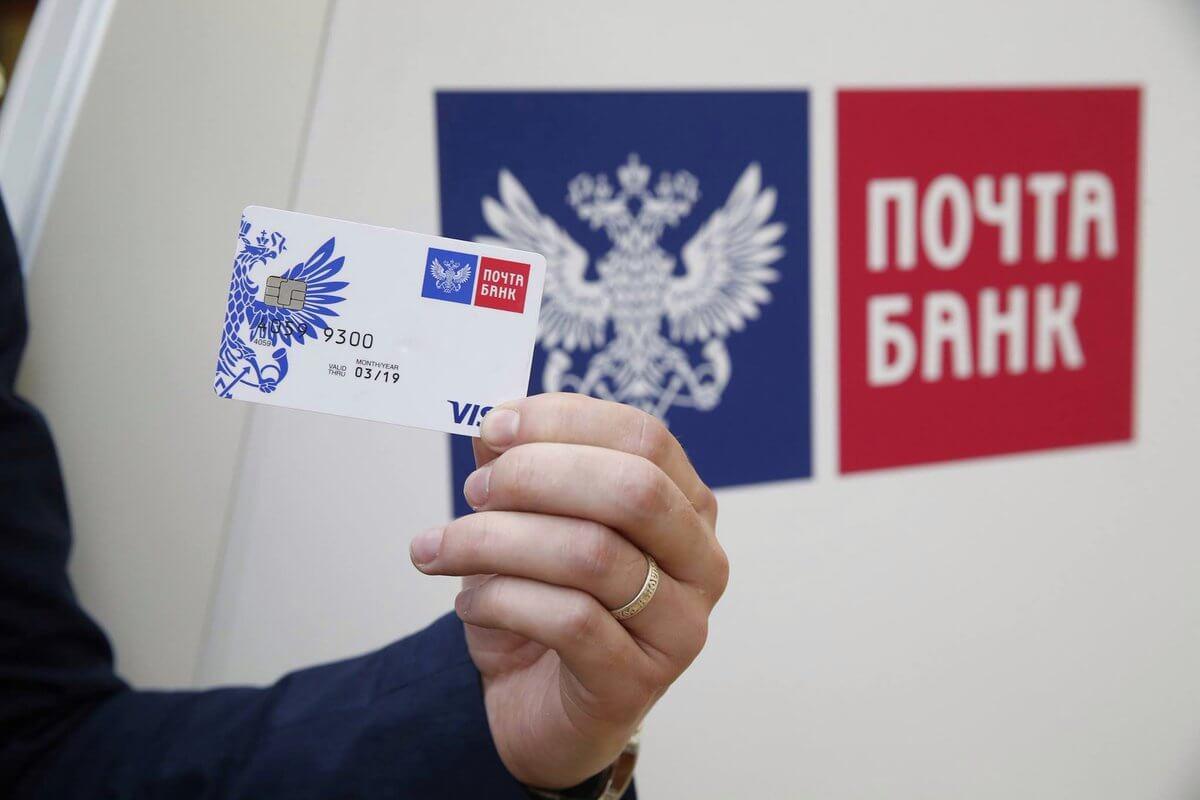 Какие кредитные карты можно оформить в Почта Банке