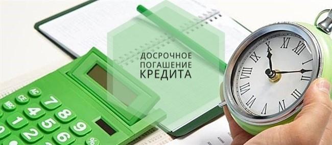 Полное или частичное досрочное погашение кредита в Сбербанке