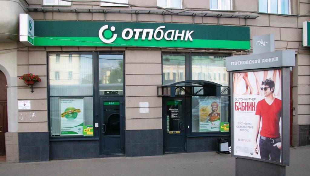 ОТП Банк отзывы клиентов