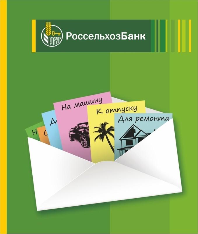 Оформляем потребительский кредит в Россельхозбанке 2020