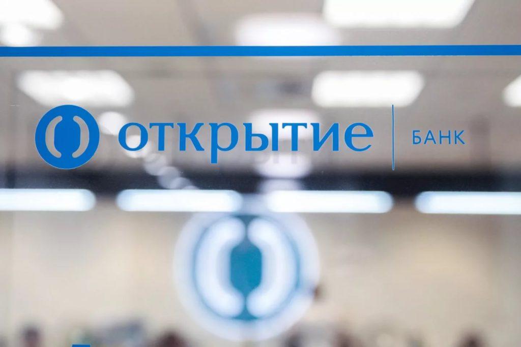 Кредиты в банке Открытие в 2020 году
