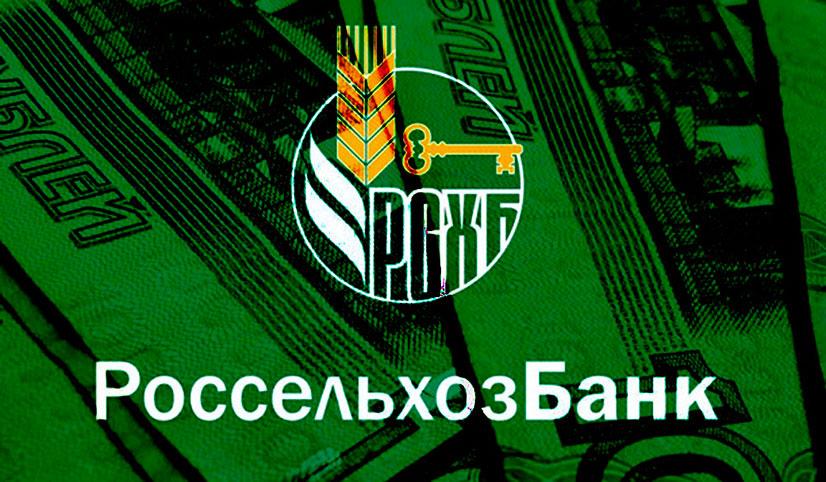 Как взять потребительский кредит в Россельхозбанке в 2020 году
