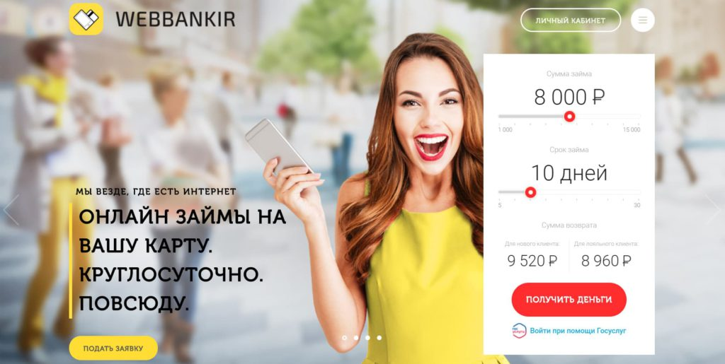 Как оформить кредит в Веббанкир