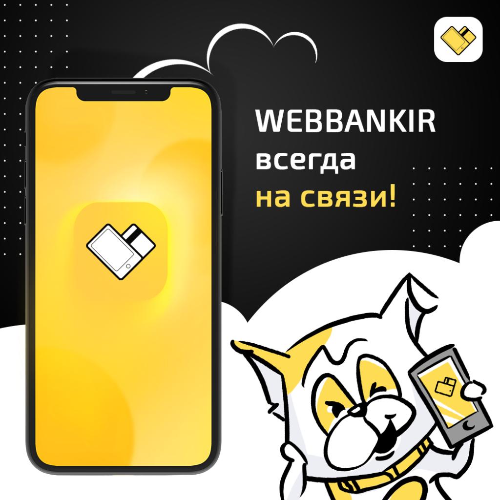 Почему в Веббанкир можно взять заем без документов