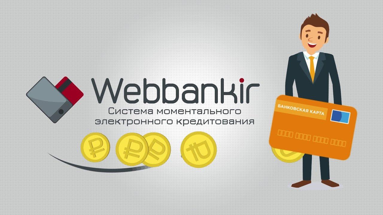 Онлайн займы на карту в Веббанкир