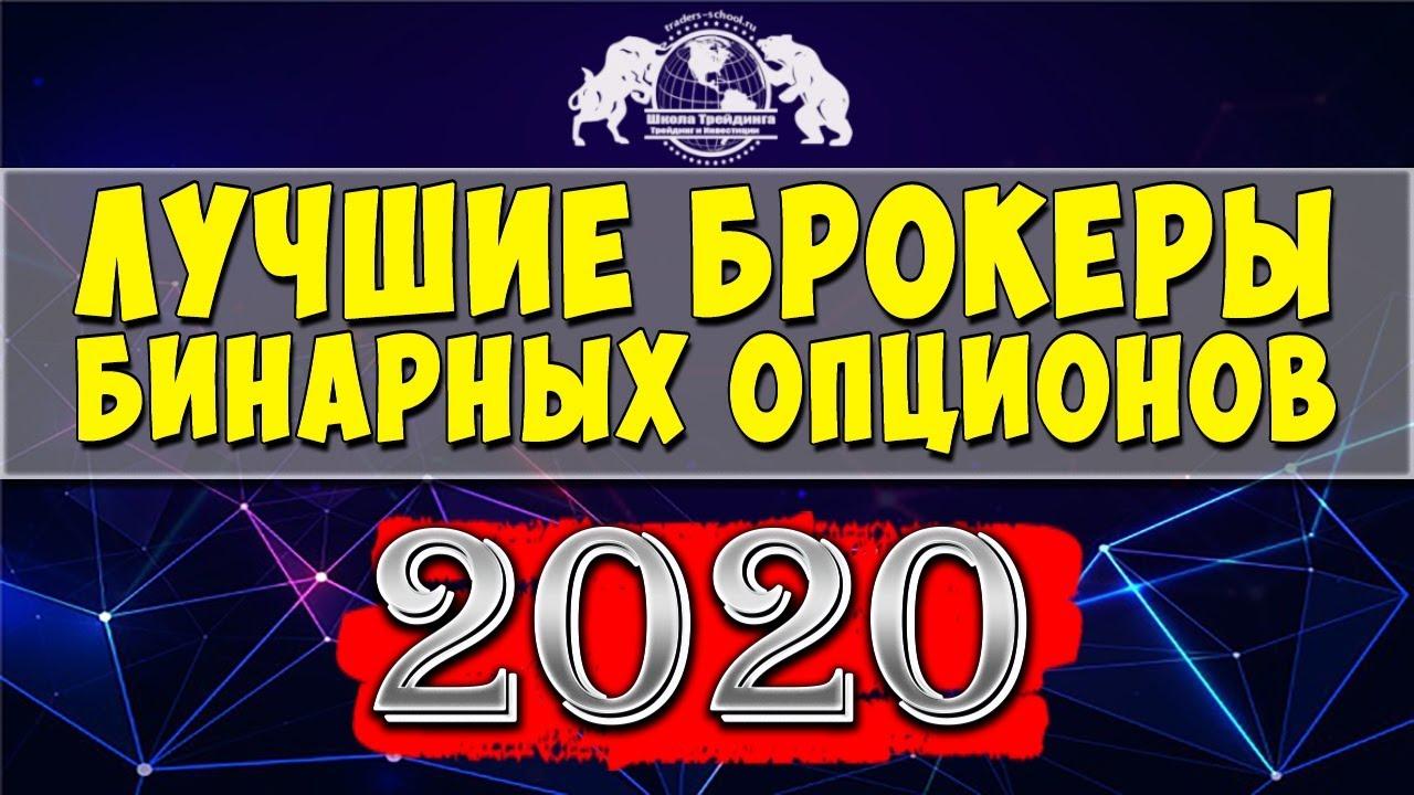 Какие брокеры бинарных опционов 2020 года признаны лучшими