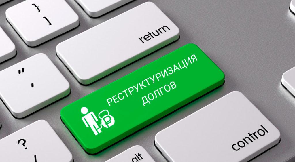 Какие существуют варианты реструктуризации кредитов