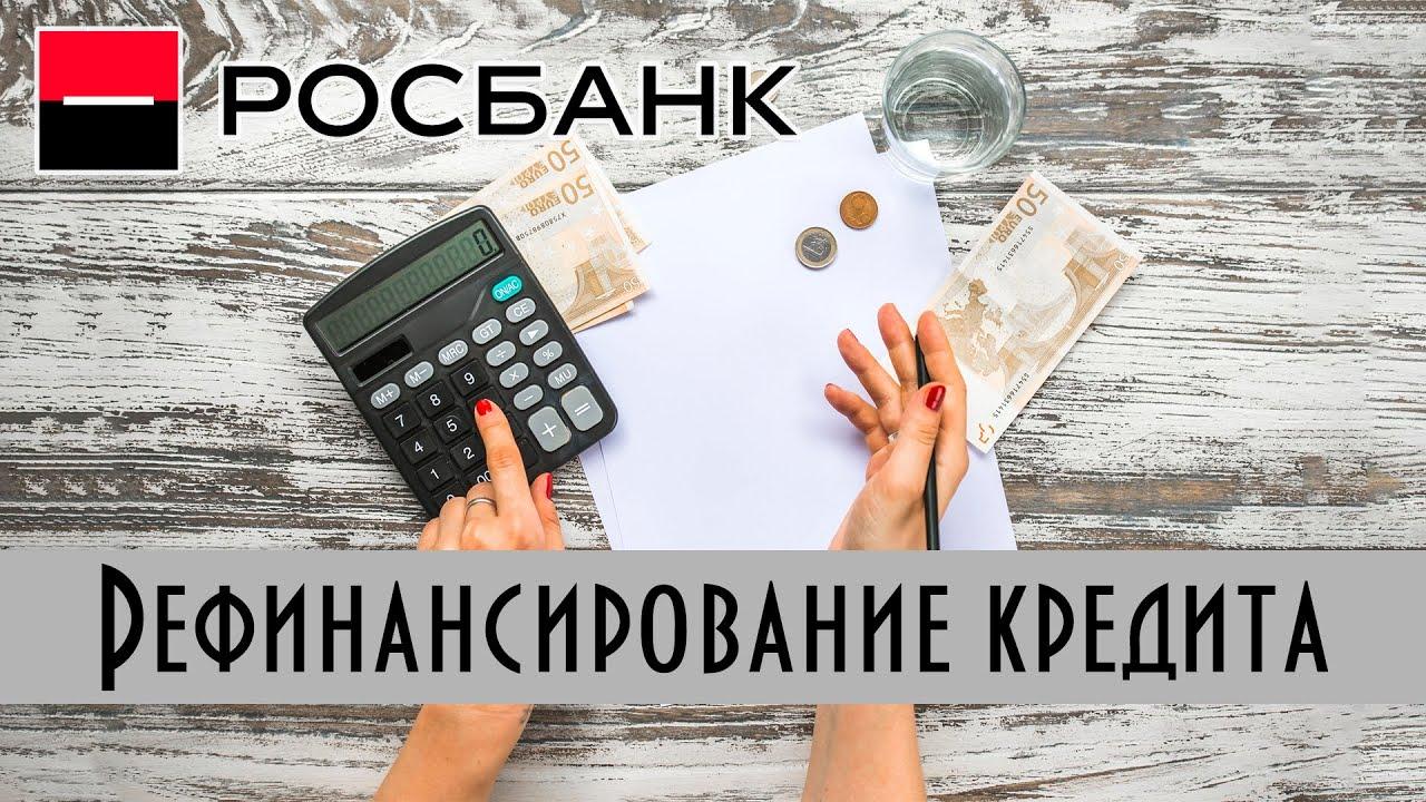 Как в Росбанке осуществляется рефинансирование ипотеки
